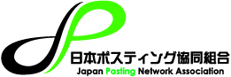 日本ポスティング協会